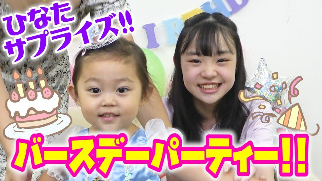 【サプライズ】ひなた開催!けいとちゃん3歳のバースデーパーティー!
