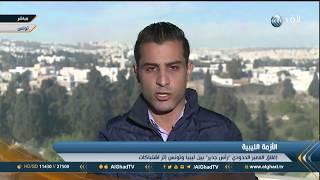المتحدث باسم الداخلية التونسية: العمل في «رأس جدير» يسير بوتيرة طبيعية