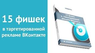 SMM. 15 фишек в таргетированной рекламе ВКонтакте. [Олег Пацай]