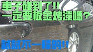 車子碰到了一定要鈑金烤漆嗎? 試試不一樣的方式! 凹痕處理