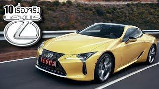 10 เรื่องจริงของ Lexus (เล็กซัส) ที่คุณอาจไม่เคยรู้ ~ LUPAS