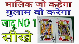 ताश के पत्ते JJ से जादू सीखे | Amazing card magic trick