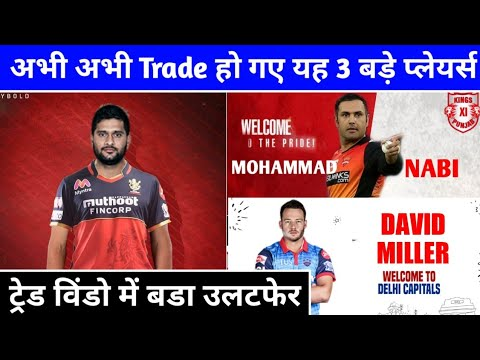 IPL 2021 : All details regarding 3 new trades in ipl 2021 trade window [ Miller, Nabi, MI & More ]