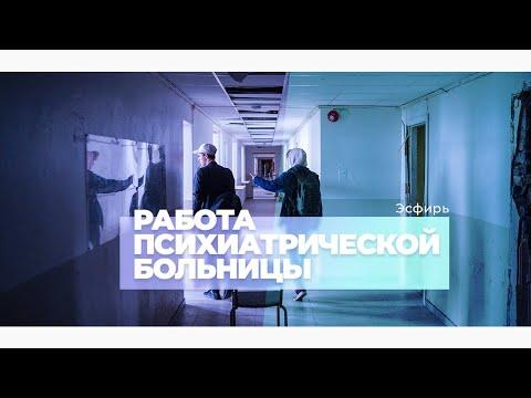 Работа психиатрической больницы и её устройство (Эсфирь на Mad.fm)