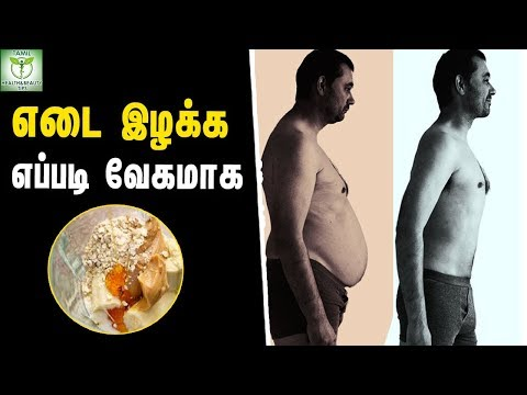 How to Lose Weight Fast – Weight loss Tips In Tamil || Tamil Health Tips