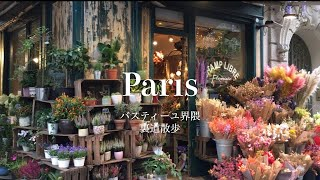【パリ11区、職人の町「バスティーユ」】裏道散歩 !パリ在住フランス政府公認ガイド中村じゅんじと歩くパリ散歩