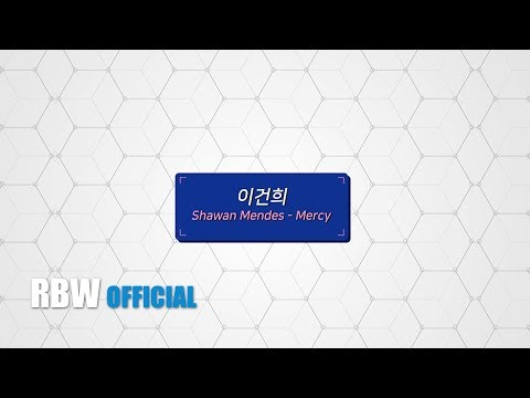 [Special Clip] 이건희 - Mercy (Shawn Mendes)