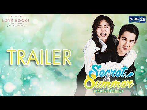 [Trailer] Love Books Love Series เรื่อง Secret & Summer เผลอใจให้รักเธอ