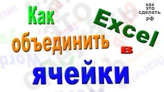 Excel объединение ячеек