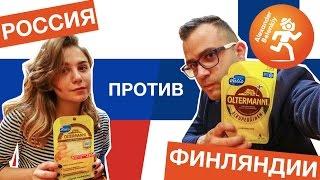 Война сыров: Россия против Финляндии