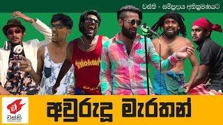 Aurudu Marathon - Wasthi Productions