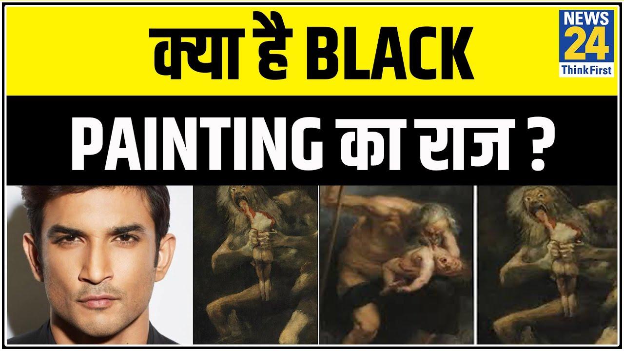 क्या है Black Painting का राज ? क्यों छुपाकर रखी जाती है Black Painting ?
