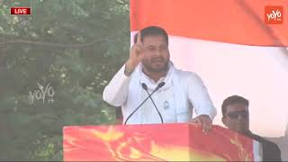Tejaswi Yadav Powerful Speech In Rahul Gandhi public meeting in Samastipur, Bihar | YOYO TV
