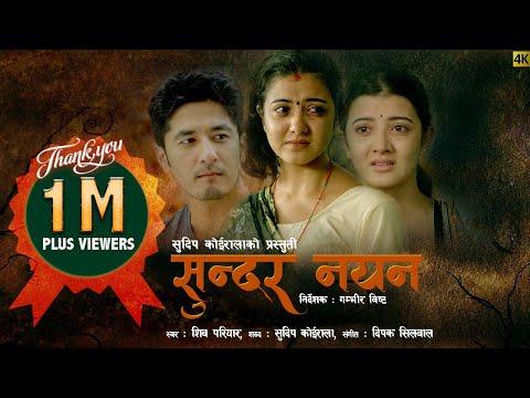 New nepali song||Sundar Nayan ||Shiva Pariyar Ft. Prisma/Princy/Sunny