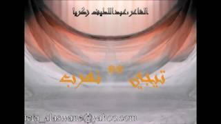 تيجي نهرب للشاعر عبداللطيف الاسواني