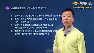 조경기능사 필기시험 대비 문제풀이 무료특강 4 (최근기출경향 반영) / 이테시스