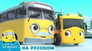 Зимняя Ярмарка Мультики для детей Автобус Бастер Детские Песни