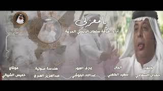 يامعــٰزبي | أداء فرقة سلطان الريسي الحربية
