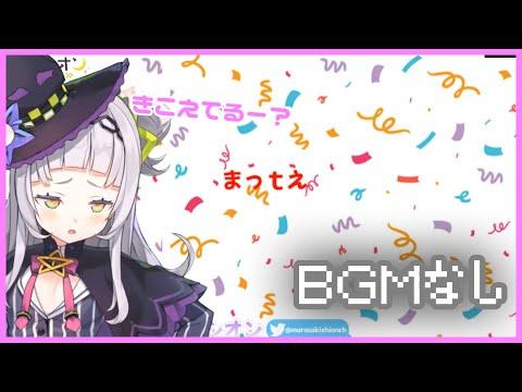 【ホロライブ紫咲シオン】BGMなしでも頑張るシオンちゃん【切り抜き】