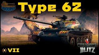 Обзор Type 62 - Нужны ли ЛТ? [WoT: Blitz]
