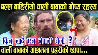 अन्तत: नेपाली चेली लिएर चार्ली बाबा आईरल्याण्ड हानिदै, आमाले खुलाईन गोप्य पोल,Charlie Baba in Nepal