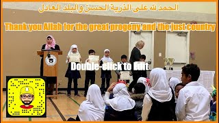 Academic Excellence Award  in Islamic Canadian School