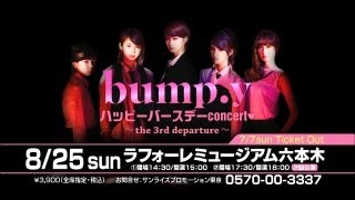 bump.y ハッピーバースデーconcert❤ ~the 3rd departure~ デビュー3周...