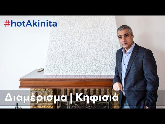 Διαμέρισμα προς Πώληση | Κηφισιά | #hotAkinita by Keller Williams Solutions Group