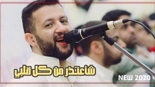 شأعتذر من كل قلبي لقلبي كاملة جديد الفنان   حمود السمه   Official Video 2020