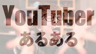 岡崎体育のMUSIC VIDEOをYouTuberあるあるで歌ってみたwwwwwww