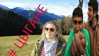 Самые ПРОБЛЕМНЫЕ МИГРАНТЫ в Зальцбурге. Австрия #ЦЫГАНЕ #РУМЫНЫ