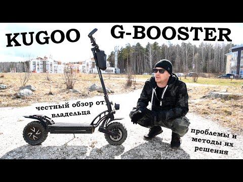 Kugoo G-booster. Отзыв, обзор, исправление заводских косяков у электросамоката Куго Джи Бустер.