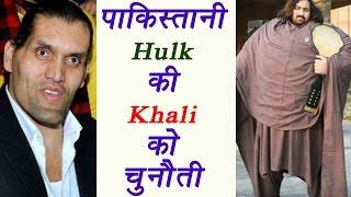 vuclip Pakistani Hulk wants to become WWE wrestler like The Great Khali, watch video