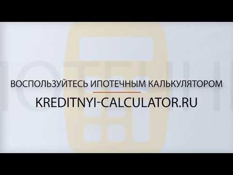 КРЕДИТНЫЙ КАЛЬКУЛЯТОР - рассчитать кредит онлайн!