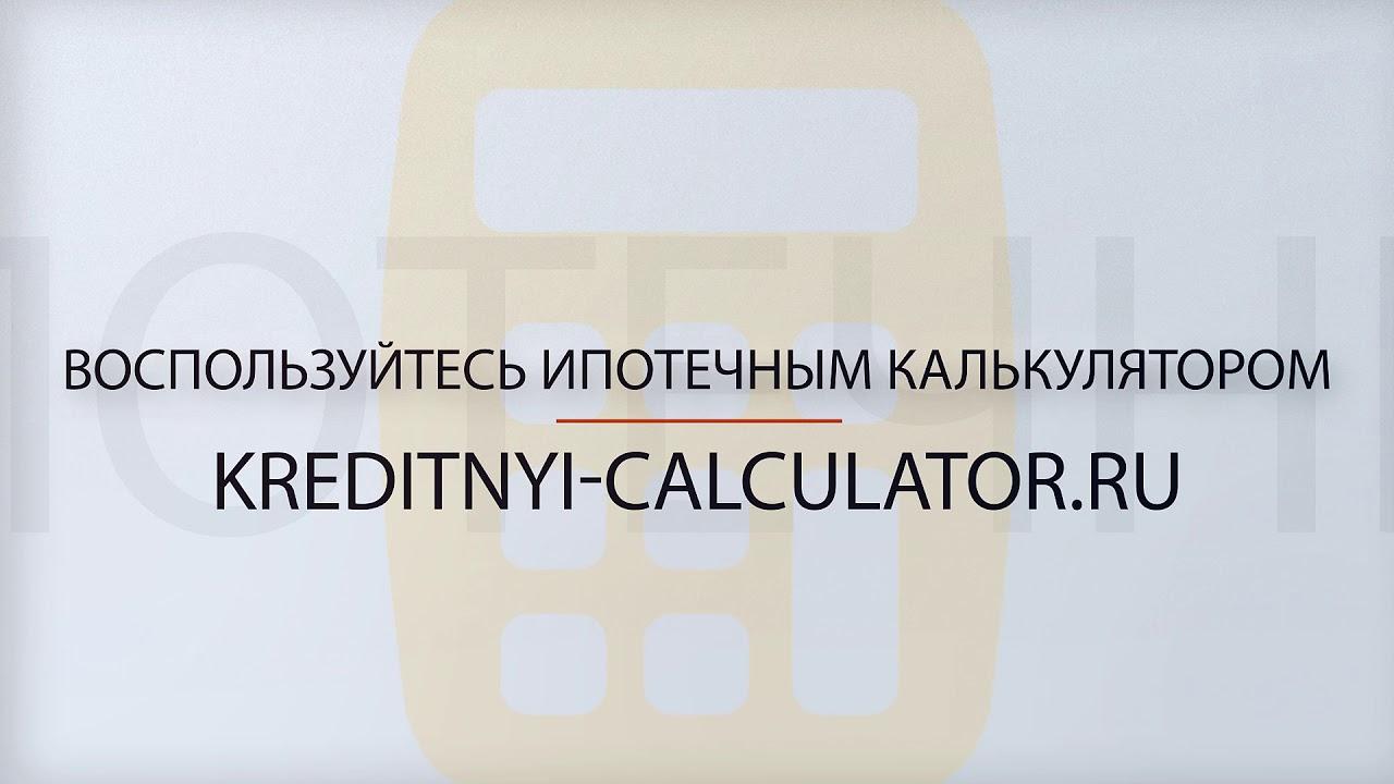 хлынов калькулятор кредита крым кредит наличными без справок и поручителей