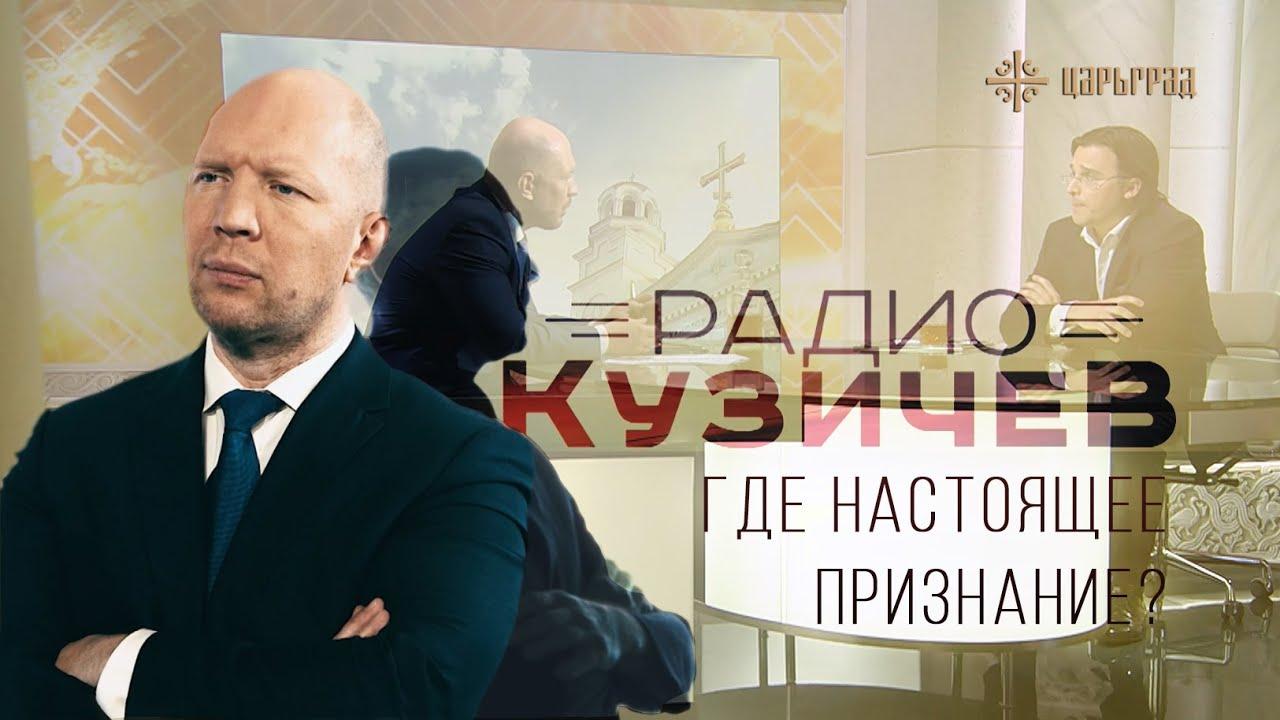 Картинки по запросу Радио Кузичев