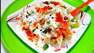 Bottle Gurd / Lauki Chaat | Bottle Gourd Salad | Weight Loss Food | By Wow ! Healthy Desi Food #