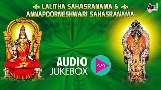 "Lalitha Sahasranama & Annapoorna Sahasranama |""Jukebox""| K.M Kusuma,K.S Surekha, Bangalore Sisters"