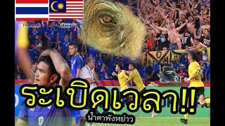 #วิจารณ์ ระบาย หลัง มาเลเซีย บุกคว่ำไทย โครตดราม่า จัดเต็ม!! -ARICHAI จันทาน