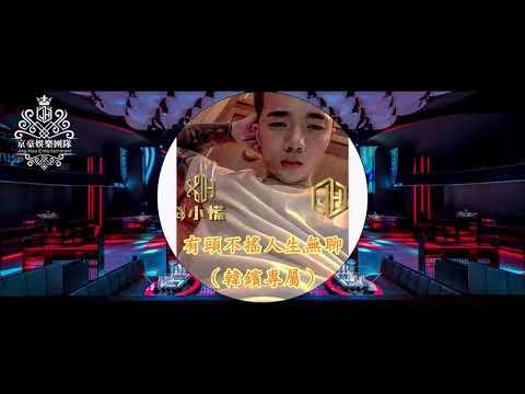 DJ 小慌-2020.有頭不搖人生無聊 (韓鑌專屬)