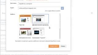 Как сделать бесплатно сайт блог за 5 минут Академия онлайн бизнеса