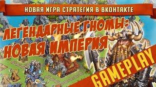 Легендарные гномы: Новая империя / Gameplay и Обзор новой игры Вконтакте (VK Vkontakte)