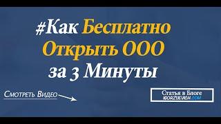 Открыть ооо. Как бесплатно открыть ООО за 3 минуты? Регистрация ооо(ОТКРЫТЬ ООО БЕСПЛАТНО: ▻ http://www.moedelo.org/Referal/Lead/6436?targetUrl=www.moedelo.org/OooRegistration ☆ ПОДПИШИТЕСЬ НА КАНАЛ: ..., 2015-11-17T07:25:06.000Z)