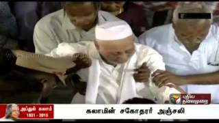 Dr.A.P.J Abdul kalam Brother paying his last respects to Dr. APJ Abdul Kalam spl video news 29-07-2015