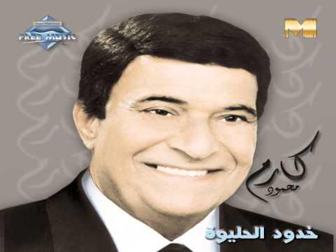 Karem Mahmoud - Ala Waraa El Ward (Audio) | كارم محمود - على ورق الورد