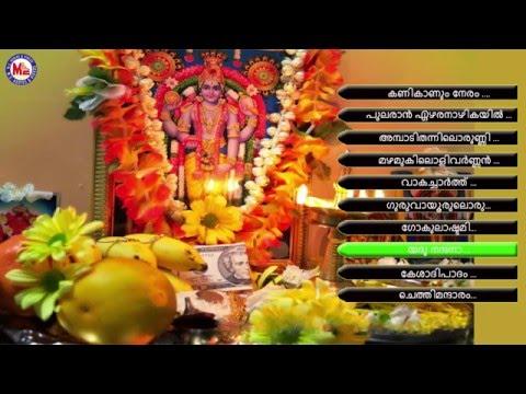 വിഷുകണി  | VISHUKANI | Hindu Devotional Songs Malayalam | Vishu Songs