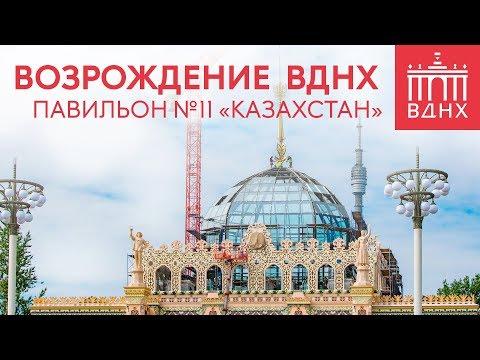 Обновлённый павильон №11 «Казахстан»