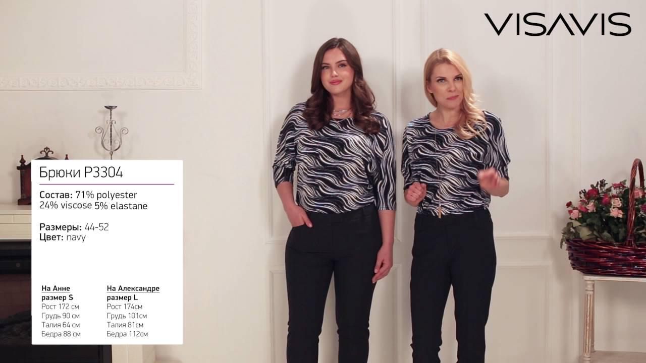 ✂  👖👍👍Как сшить женские брюки. Видео курс - YouTube