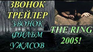 Звонок трейлер 2,звонок фильм ужасов!The ring 2005!