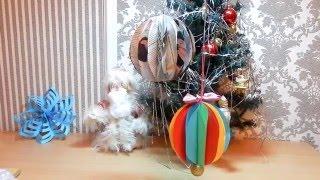 Как сделать из бумаги  шар Новогодние поделки Новый год(Как сделать шар из бумаги Новогодние поделки своими руками елочные игрушки из бумаги сфера из бумаги елочн..., 2015-12-19T12:00:01.000Z)